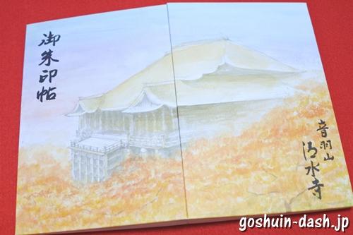 清水寺(京都市東山区)の御朱印帳