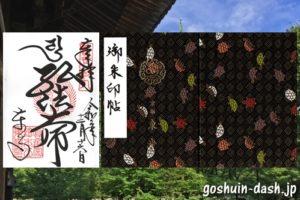 東寺(京都市南区)の御朱印と御朱印帳