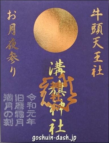 溝旗神社(岐阜県岐阜市)の満月限定御朱印01