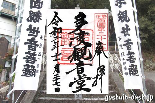 多度観音堂(三重県桑名市)の御朱印