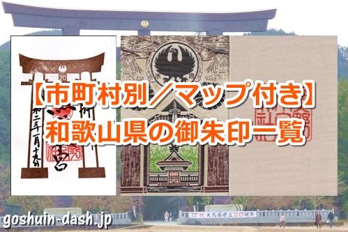 和歌山県の御朱印一覧(市町村別・マップ付き)