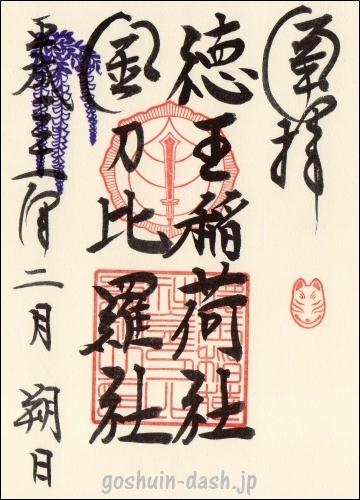 徳王稲荷社金刀比羅社(愛知県岡崎市)の御朱印