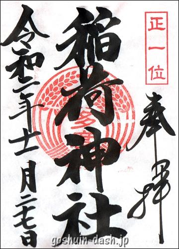 多度稲荷神社(三重県桑名市)の御朱印