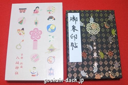 八坂神社と東寺の御朱印帳(大きさサイズ比較)