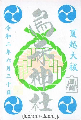 烏森神社(東京都港区)の御朱印(夏越大祓特別御朱印)