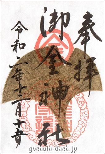 御金神社(京都市中京区)の御朱印(金運金箔)
