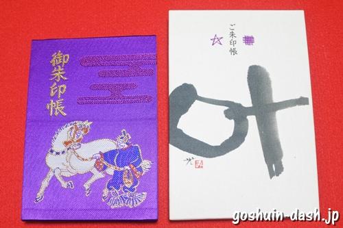 多度大社と石神さんの御朱印帳(大きさサイズ比較)