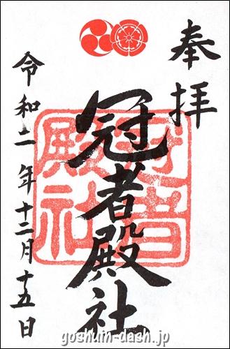 八坂神社(京都市東山区)の御朱印(冠者殿社)