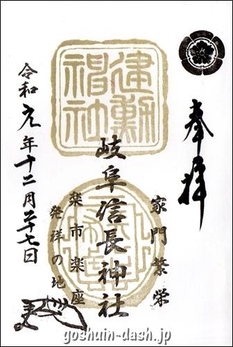 岐阜信長神社(橿森神社境内)金の御朱印