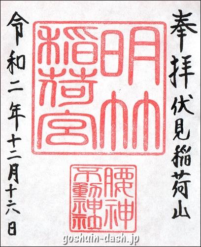 明竹稲荷宮(腰神不動神社・京都市伏見区)の御朱印