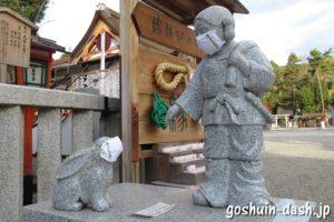 八坂神社(京都市東山区)因幡の白兎像