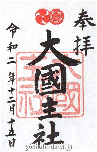 八坂神社(京都市東山区)の御朱印(大国主社)