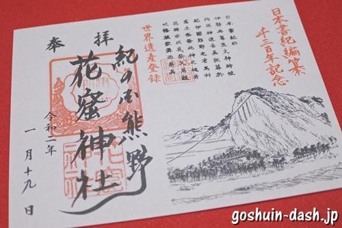 花の窟神社(三重県熊野市)日本書紀編纂1300年記念限定御朱印