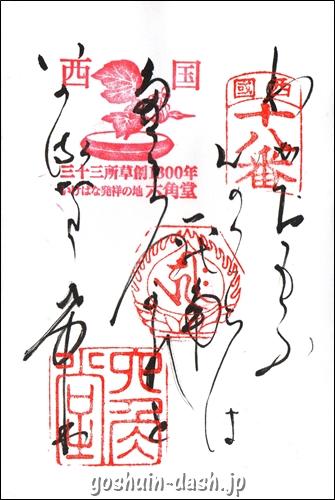 六角堂頂法寺(京都市中京区)御詠歌の御朱印