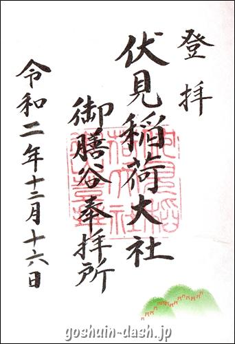 伏見稲荷大社(京都市伏見区)の御朱印(御膳谷奉拝所)