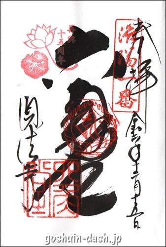 六角堂頂法寺(京都市中京区)の御朱印(洛陽三十三所第1番)