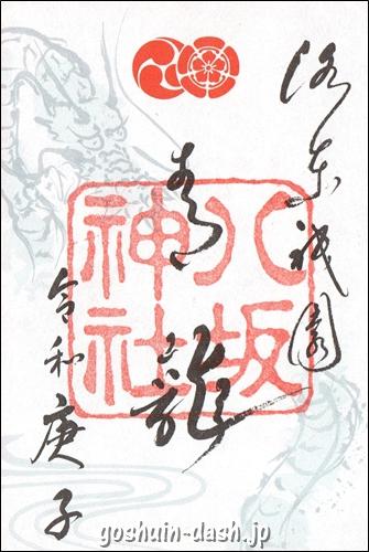 八坂神社(京都市東山区)の限定御朱印(青龍)