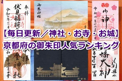 京都府の御朱印人気ランキング