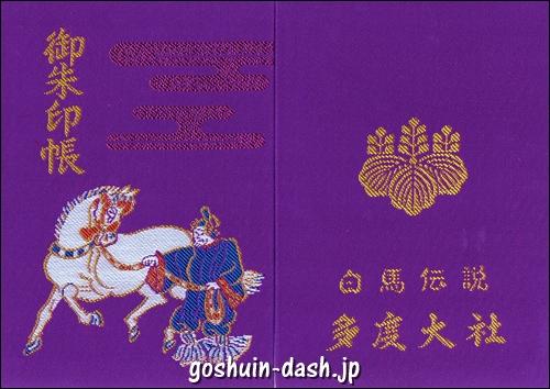 多度大社(三重県桑名市)の御朱印帳