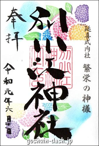 別小江神社(名古屋市北区)の御朱印
