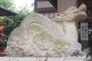 伏見神宝神社(京都市伏見区)狛龍(地龍)