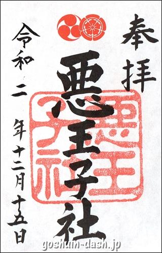 八坂神社(京都市東山区)の御朱印(悪王子社)