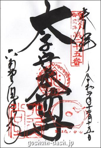 六角堂頂法寺(京都市中京区)の御朱印(聖徳太子御遺跡第25番)