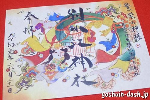 別小江神社(名古屋市北区)の御朱印(神功皇后)
