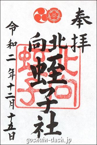 八坂神社(京都市東山区)の御朱印(蛭子社)