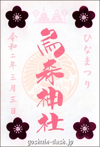 烏森神社(東京都港区)の御朱印(ひなまつり特別御朱印)