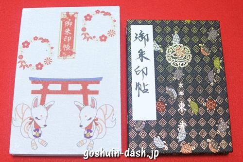 伏見稲荷大社と東寺の御朱印帳(大きさサイズ比較)