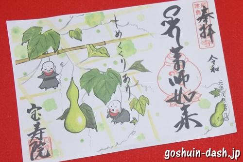 牛頭山宝寿院(愛知県津島市)月替わりの絵入り御朱印