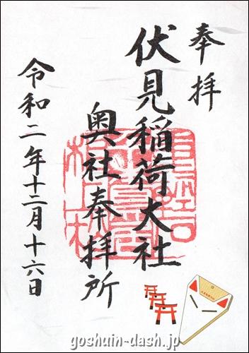 伏見稲荷大社(京都市伏見区)の御朱印(奥社奉拝所)