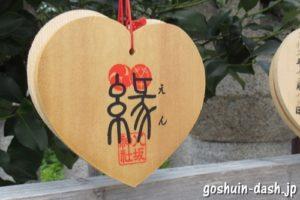 八坂神社(京都市東山区)ハートの絵馬(縁)