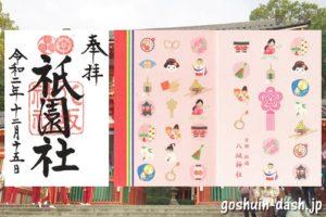八坂神社(京都市東山区)の御朱印と御朱印帳