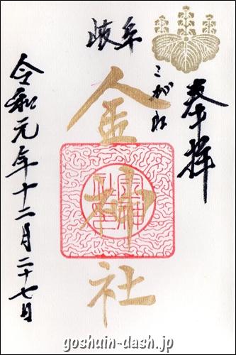 金神社(岐阜県岐阜市)の金の御朱印