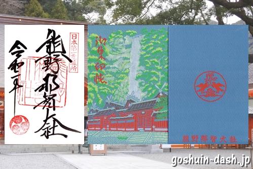 熊野那智大社(和歌山県那智勝浦町)の御朱印と御朱印帳