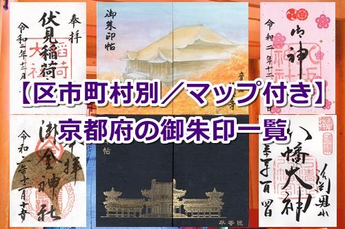 京都府の御朱印一覧(区市町村別・マップ付き)