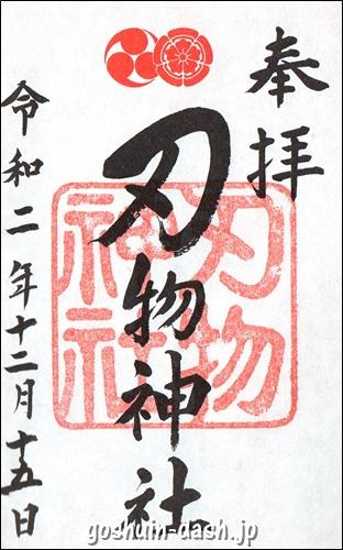 八坂神社(京都市東山区)の御朱印(刃物神社)