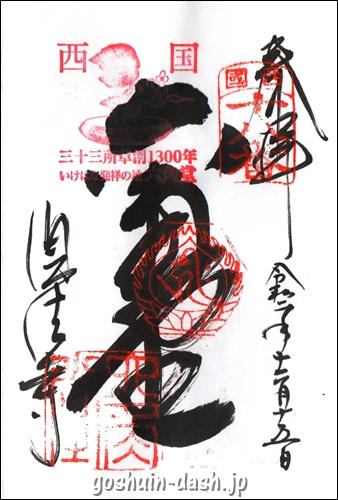 六角堂頂法寺(京都市中京区)の御朱印