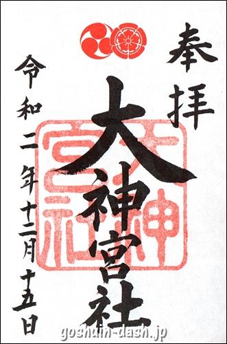 八坂神社(京都市東山区)の御朱印(大神宮社)