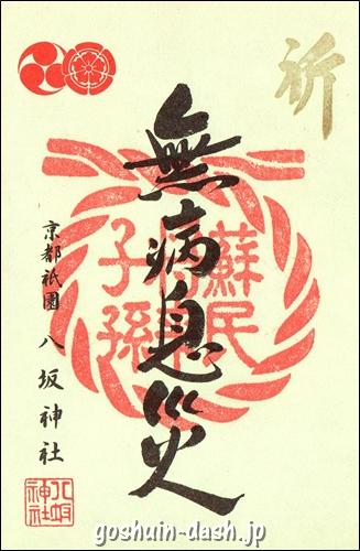 八坂神社(京都市東山区)の御朱印(茅の輪くぐり・無病息災)