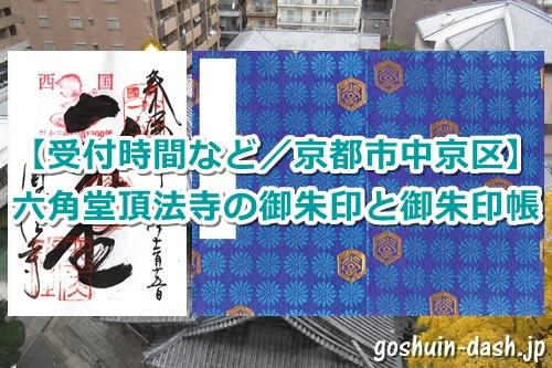 六角堂頂法寺(京都市中京区)の御朱印と御朱印帳