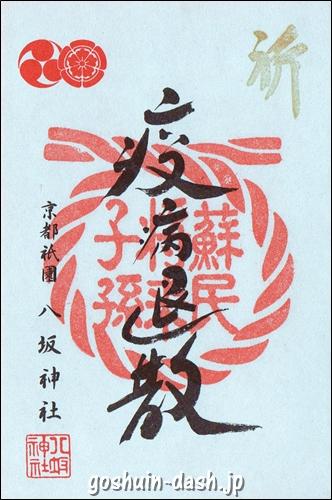 八坂神社(京都市東山区)の御朱印(茅の輪くぐり・疫病退散)