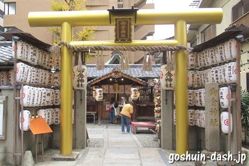 御金神社(京都市中京区)金の鳥居