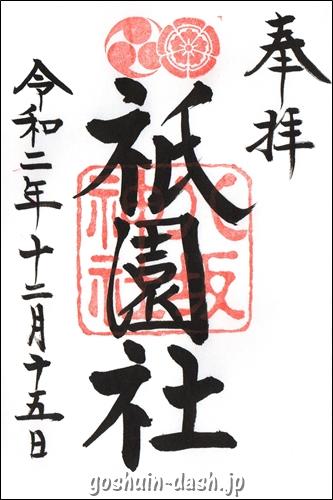八坂神社(京都市東山区)の御朱印