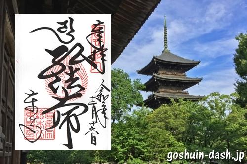 東寺(京都市南区)の御朱印