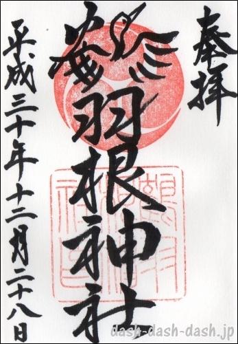 鶴羽根神社(広島市東区)の御朱印