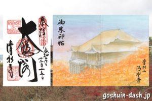 清水寺(京都市東山区)の御朱印と御朱印帳