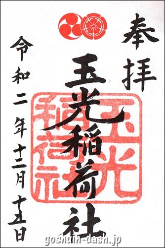 八坂神社(京都市東山区)の御朱印(玉光稲荷社)
